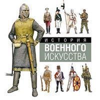 История военного искусства. Виндроу М.
