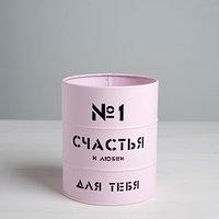 Банка-бочка, розовая 'Счастья и любви', 12 х 14 см