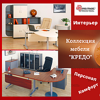 "Коллекция мебели ""КРЕДО"""