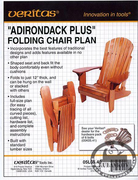 План складного кресла Veritas *Adirondack Plus* Folding Chair Plan