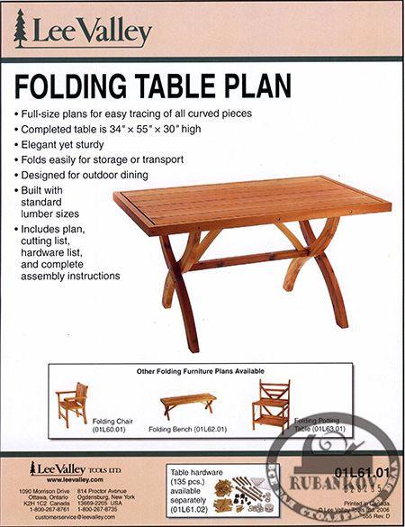 План складного стола