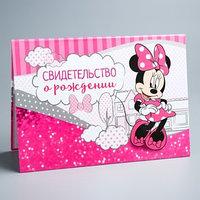 Свидетельство о рождении 'Минни Маус', размер файла 14,2 x 20,5 см Disney (новый формат свидетельства)