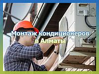 Монтаж кондиционеров и сплит систем