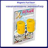 Магнитный экономайзер, экономитель топлива Free Fuel (2 пары), фото 2