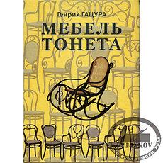 Книги Г.Гацуры и другие русскоязычные книги