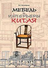 Книга *Мебель и интерьеры Китая*, В.Г.Белозёрова