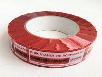 Пломбировочный скотч номерной КТЛ+НП с перфорацией 30х76, красная, 76мм рулон 1000