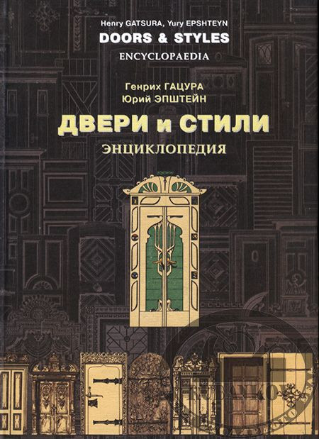Книга Двери и стили, Г.Гацура, Ю.Эпштейн