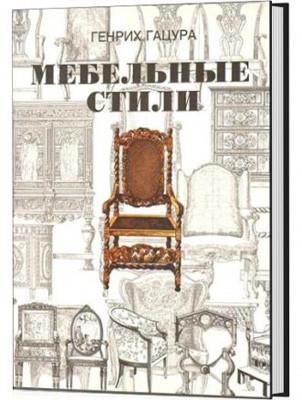 Книга *Мебельные стили*, Г.Гацура