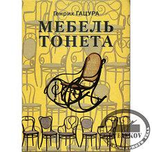 Книга *Мебель Тонета*, Г.Гацура