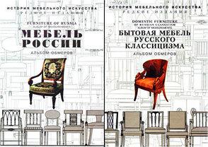 Книга *Мебель России*, тт 1,2, ред. Г.Гацура