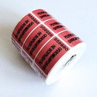 Пломба-наклейка номерная, 35 х 20, красная, рулон 1000 шт