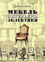 Книга *Мебель и интерьеры эклектики*, Г.Гацура