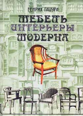 Книга *Мебель и интерьеры модерна*, Г.Гацура