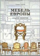 Книга *Мебель Европы*, Г.Гацура