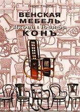 Книга *Венская мебель фирмы *Я.& I. Конъ*, Г.Гацура