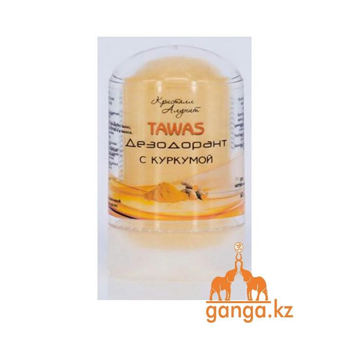 Алунит Натуральный Дезодорант с Куркумой (TAWAS), 60 гр