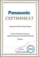 Сертификат официального партнёра Panasonic в Республике Казахстан