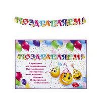Гирлянда с плакатом 'Поздравляем!' глиттер, смайлы, воздушные шары, А3