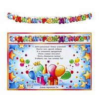 Гирлянда с плакатом 'С Днём Рождения!' глиттер, воздушные шары, 200 см, А3