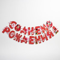 Гирлянда на люверсах 'С Днем Рождения!', Минни Маус
