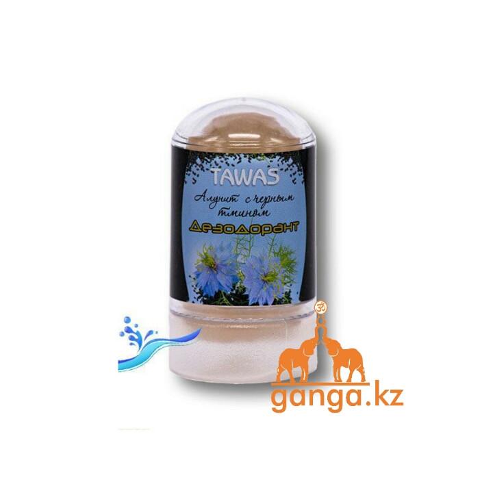 Алунит Натуральный Дезодорант с Чёрным тмином (TAWAS), 60 гр