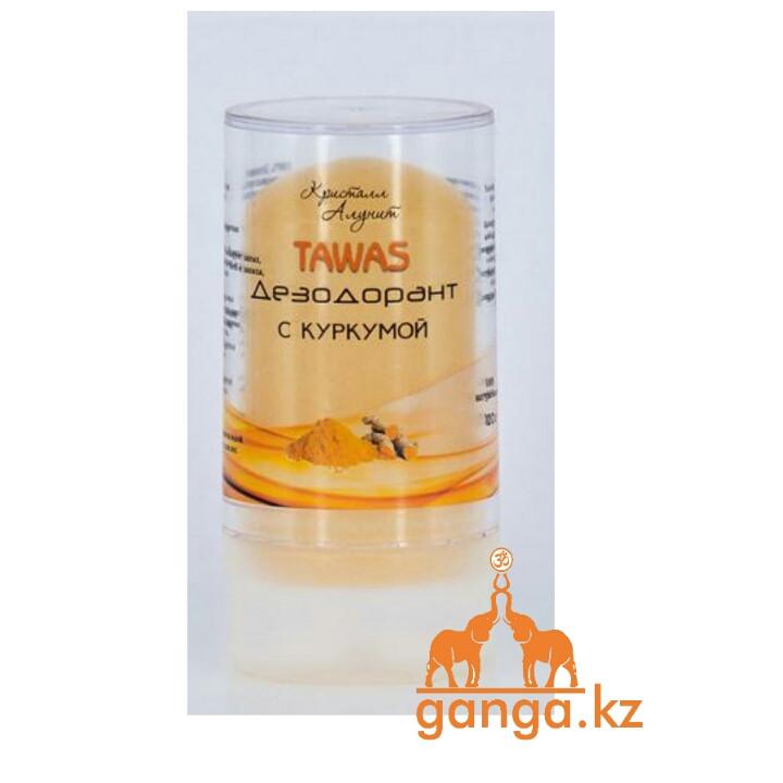 Алунит Натуральный Дезодорант с Куркумой (TAWAS), 120 гр