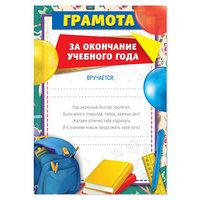 Грамота 'Выпускнику начальной школы', канцелярия (комплект из 40 шт.)