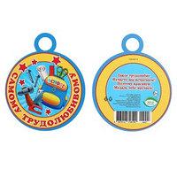 Медаль 'Самому трудолюбивому' школьный рюкзак (комплект из 40 шт.)