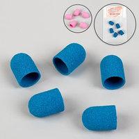 Колпачки для маникюра и педикюра, 5 шт, 10 x 15 мм, абразивность 120, цвет МИКС