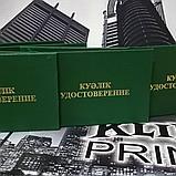 Служебные удостоверения бордовые изготовить в Алматы, фото 2