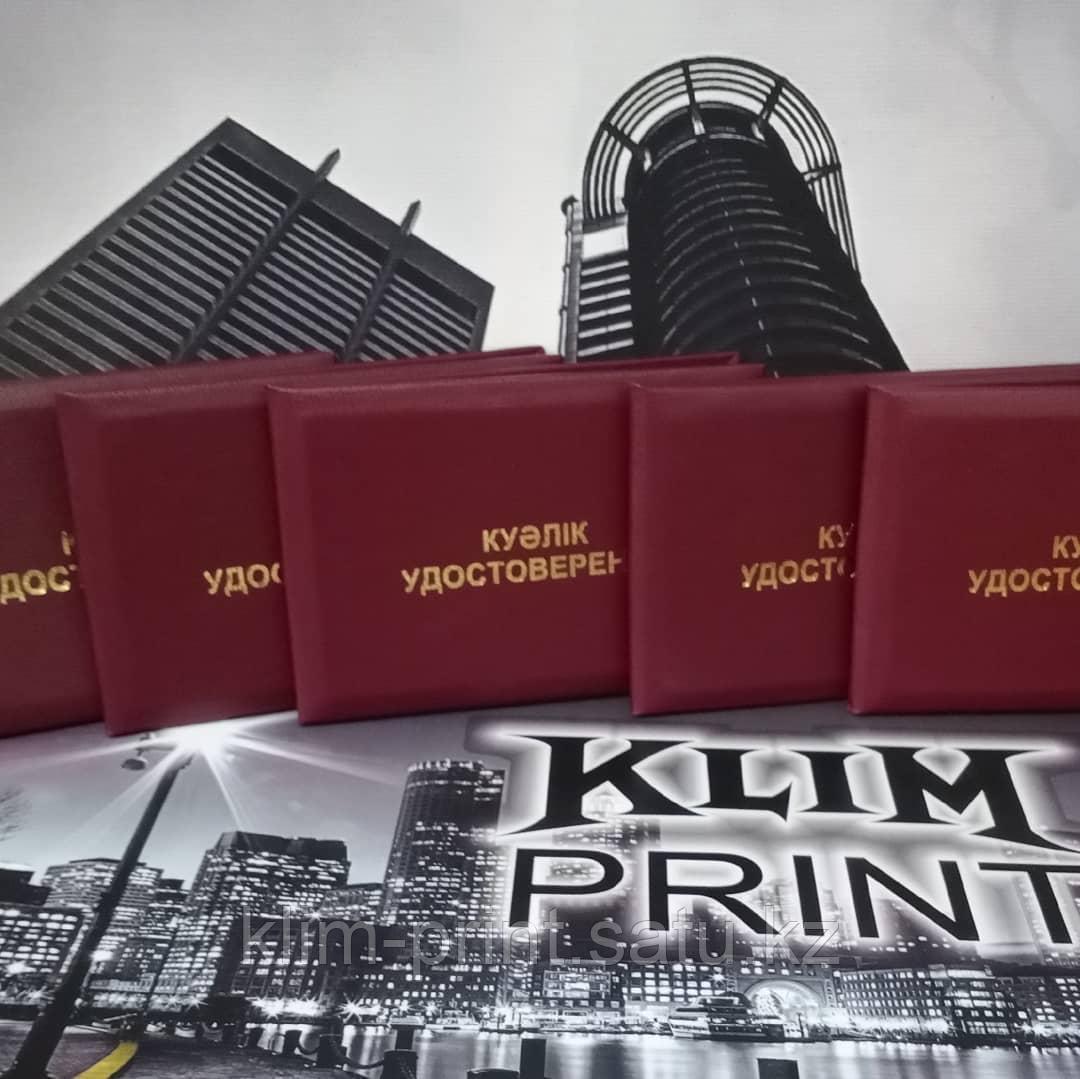 Служебные удостоверения бордовые изготовить в Алматы