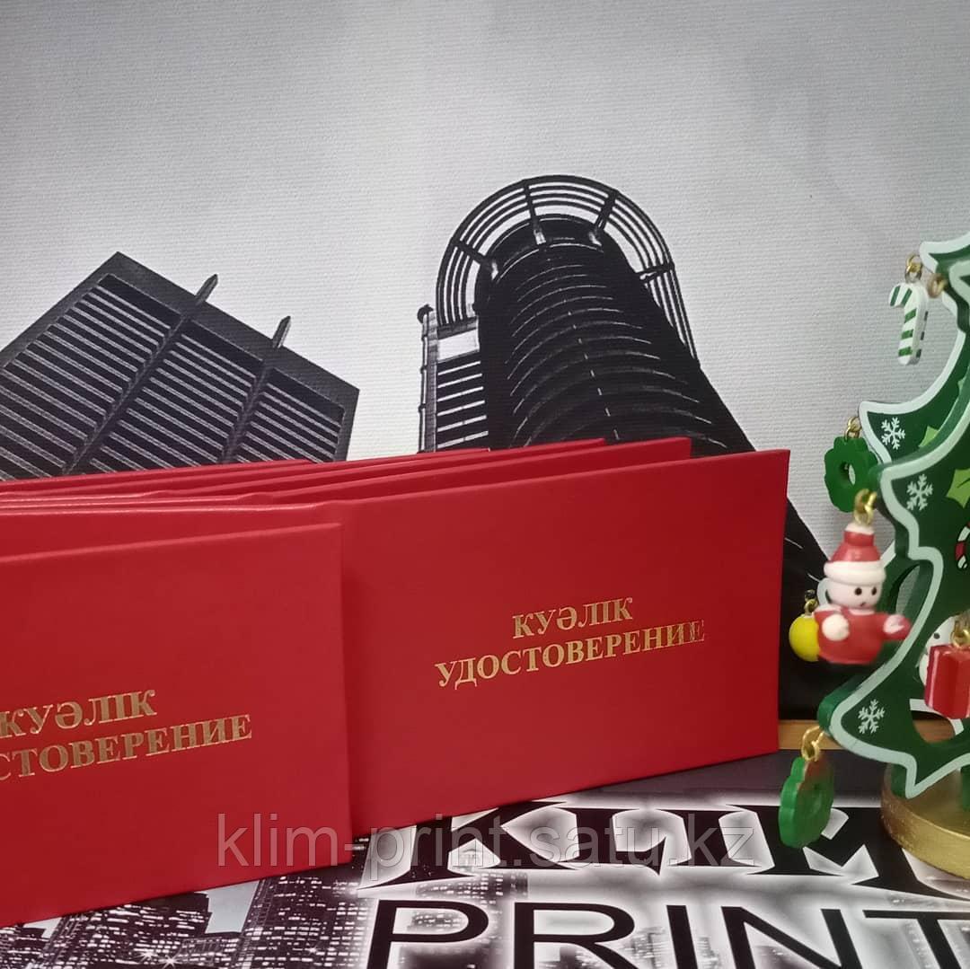 Служебные удостоверения красные заказать в Алматы