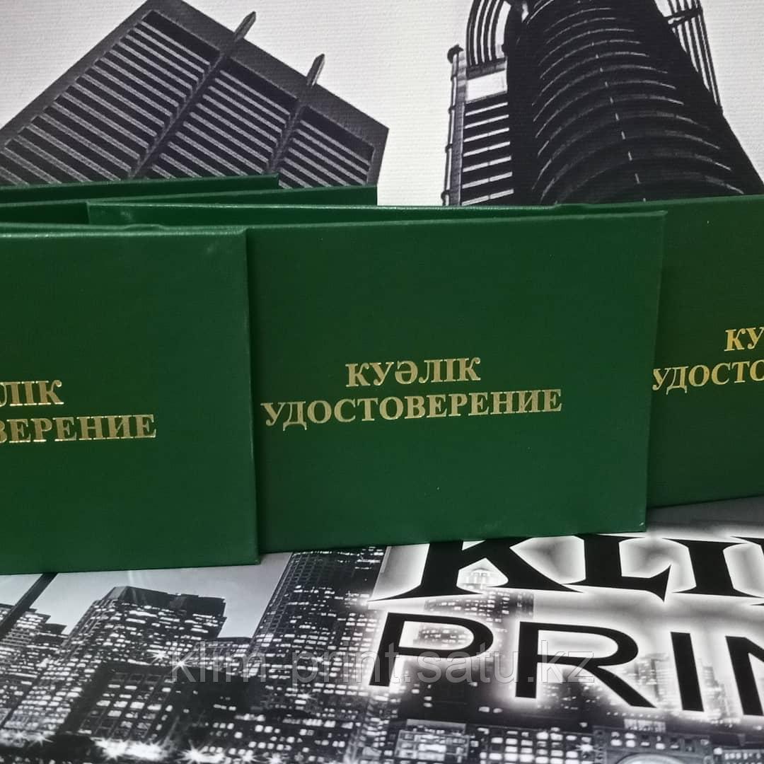 Служебные удостоверения зеленые в Алматы