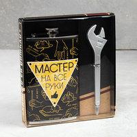 Подарочный набор 'Мастер на все руки' фляжка 300 мл, ручка