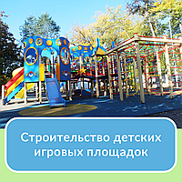 Строительство детских игровых площадок