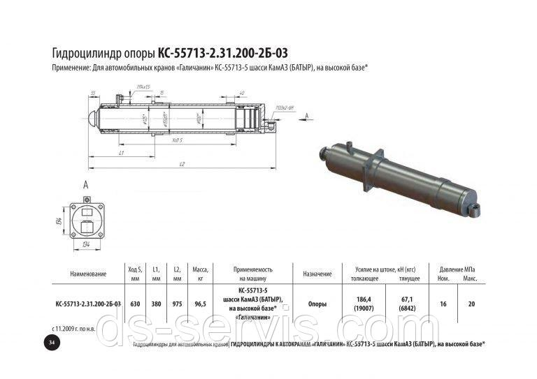 Г/цилиндр опоры ЦГ-125.100х630.55-05 (КС-55713-6В.31.200)