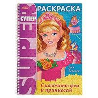 Супер-раскраска 'Сказочные феи и принцессы'