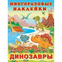 Hаклейки многоразовые 'Динозавры'