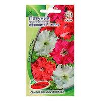 Семена цветов Петуния бахромчатая, крупноцветковая 'Афродита' F1, микс,10 шт, (комплект из 10 шт.)