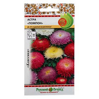 Семена цветов Астра 'Помпон', серия Русский огород, смесь, О, 0,3 г (комплект из 10 шт.)