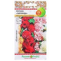 Семена цветов Мальва 'Гирлянда', серия Русский огород, смесь, Дв, 0,2 г (комплект из 10 шт.)