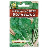 Семена Горчица салатная 'Волнушка', 0,5 г (комплект из 10 шт.)