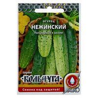Семена Огурец 'Нежинский' серия Кольчуга, среднеспелый, пчелоопыляемый, 0,5 г (комплект из 10 шт.)