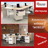 "Коллекция мебели ""MOBILE"""