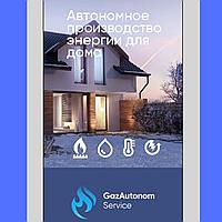 Газовое отопление частных домов в Астане