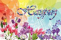 С наступающим праздником Наурыз!