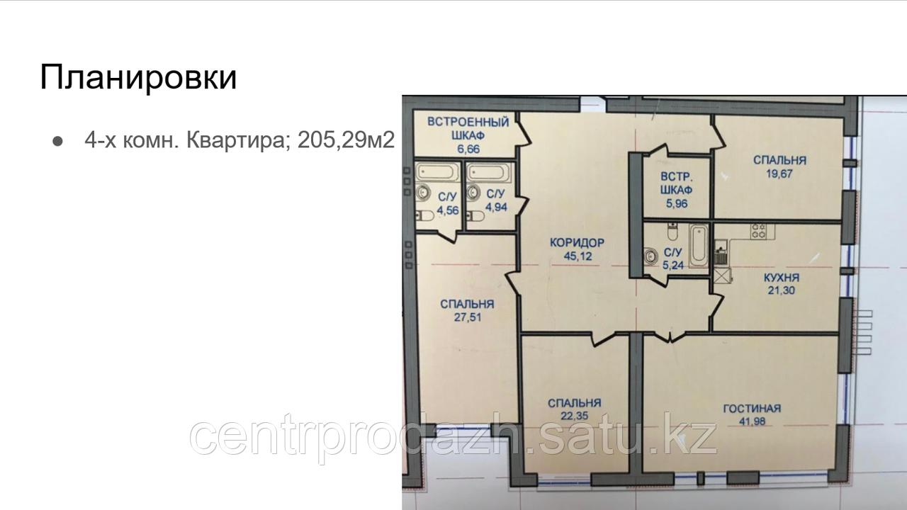 """4 комнатная квартира в ЖК  """"Luxury home"""" 205.29 м²"""