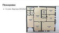 """4 комнатная квартира в ЖК  """"Luxury home"""" 205.29 м², фото 1"""