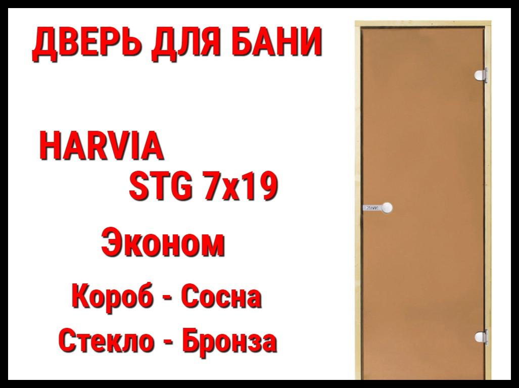 Дверь для бани Harvia STG 7х19 Эконом